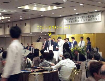 新酒発表会2013☆無事終了!!_d0151154_2331530.jpg